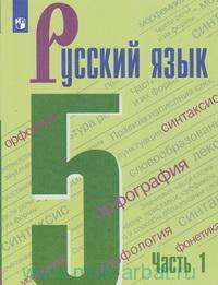 Русский язык. 5-й класс : в 2 ч. : учебник для общеобразовательных организаций (ФГОС)