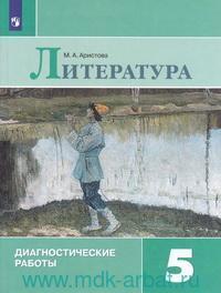 Литература : 5-й класс : диагностические работы : учебное пособие для общеобразовательных организаций (ФГОС)