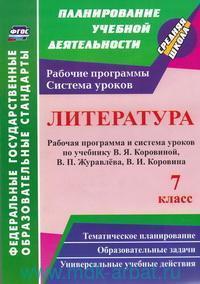 Литература. 7-й класс : рабочая программа и система уроков по учебнику В. Я. Коровиной, В. П. Журавлева, В. И. Коровина