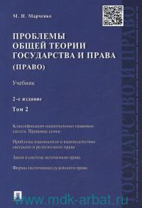 Проблемы общей теории государства и права : учебник. В 2 т. Т.2. Право