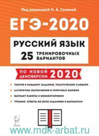 Русский язык : подготовка к ЕГЭ-2020 : 25 тренировочных вариантов по демоверсии 2020 года : учебно-методическое пособие