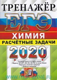 ЕГЭ 2020. Химия : тренажёр : расчетные задачи