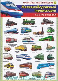 Железнодорожный транспорт : наклейки тематические : смотри и изучай
