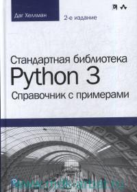 Стандартная библиотека Python 3 : справочник с примерами