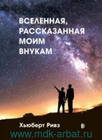Вселенная, рассказанная моим внукам