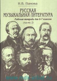 Русская музыкальная литература : для 6-7-го классов : рабочая тетрадь. Ч.2
