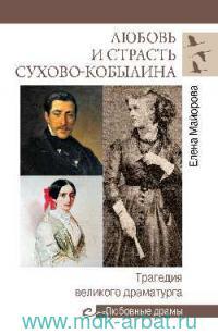 Любовь и страсть Сухово-Кобылина : Трагедия великого драматурга