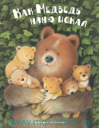 Как медведь няню искал : русская народная сказка в обработке М. Калугиной