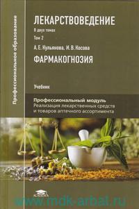 Лекарствоведение. В 2 т. Т.2. Фармакогнозия : учебник для студентов учреждений среднего профессионального образования