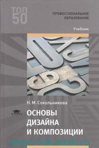 Основы дизайна и композиции : учебник для студентов учреждений среднего профессионального образования