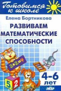 Развиваем математические способности : тетрадь для детей 4-6 лет