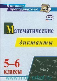 Математические диктанты : 5-6-й классы (ФГОС)