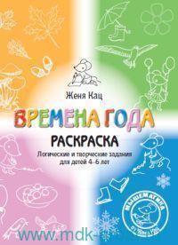 Времена года : тетрадь логических и творческих заданий для детей 4-6 лет