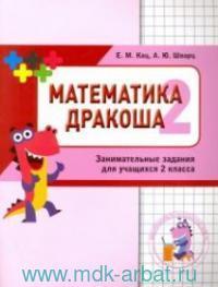 """Дракоша """"плюс"""" : 2-й класс : сборник занимательных заданий для учащихся"""
