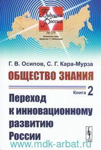 Общество знания. Кн.2. Переход к инновационному развитию России