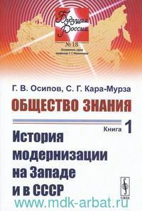 Общество знания. Кн.1 История модернизации на Западе и в СССР