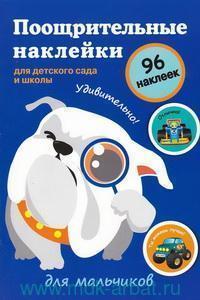 Поощрительные наклейки для детского сада и школы : для мальчиков : 96 наклеек