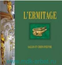 Ermitage. Salles et Chefs-D'ceuvre = Эрмитаж : альбом