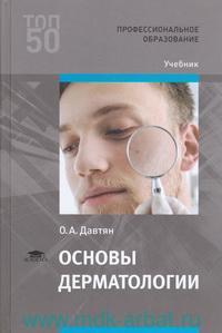 Основы дерматологии : учебник для студентов учреждений среднего профессионального образования