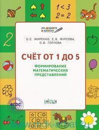 Счет от 1 до 5 : формирование математических представлений : тетрадь для занятий с детьми 5-7 лет (ФГОС ДО)