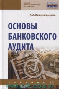 Основы банковского аудита : учебник