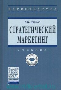 Стратегический маркетинг : учебник