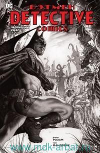Бэтмен. Detective Comics : Леденящий ужас : комикс