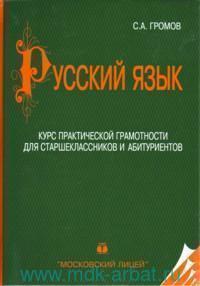 Русский язык : курс практической грамотности : для старшеклассников и абитуриентов