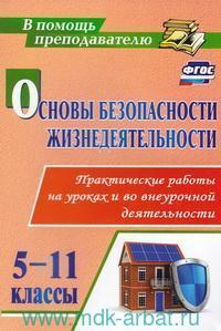 Основы безопасности жизнедеятельности : 5-11-й классы : практические работы на уроках и во внеурочной деятельности (ФГОС)