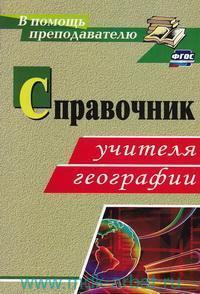 Справочник учителя географии (в соответствии с ФГОС)