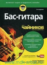 """Бас-гитара для """"чайников"""""""
