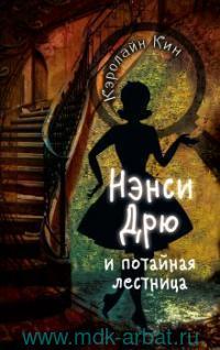 Нэнси Дрю и потайная лестница : роман