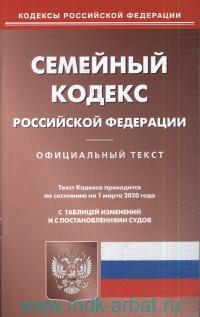 Семейный кодекс Российской Федерации : официальный текст : текст Кодекса приводится по состоянию на 1 марта 2020 года. С таблицей изменений и с постановлениями судов