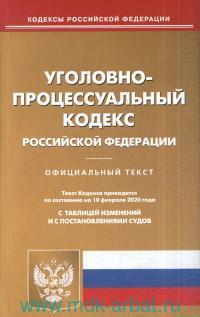 Уголовно-процессуальный кодекс Российской Федерации : официальный текст по состоянию на 10 февраля 2020 г. С таблицей изменений и постановлениями судов