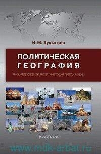 Политическая география. Формирование политической карты мира : учебник для студентов вузов