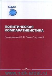 Политическая компаративистика : учебник