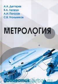 Метрология : учебное пособие для вузов
