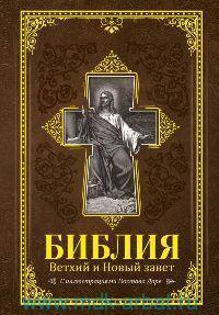 Библия : книги Священного Писания Ветхого и Нового Завета с иллюстрациями Гюстава Доре