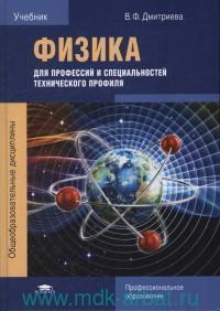 Физика для профессий и специальностей технического профиля : учебник для студентов учреждений среднего профессионального образования