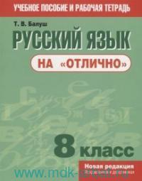 """Русский язык на """"отлично"""" : 8-й класс : пособие для учащихся"""