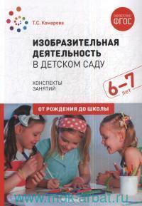 Изобразительная деятельность в детском саду : конспекты занятий с детьми 6-7 лет (соответствует ФГОС)