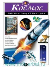 Космос : полная энциклопедия