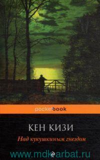 Над кукушкиным гнездом : роман