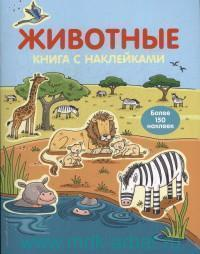 Животные : книга с наклейками