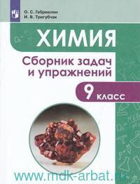 Химия : сборник задач и упражнений : 9-й класс : учебное пособие для общеобразовательных организаций (ФГОС)