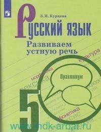 Русский язык : 5-й класс : развиваем устную речь : практикум : учебное пособие для общеобразовательных организаций