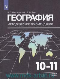География : 10-11-й классы : методические рекомендации : учебное пособие для общеобразовательных организаций : базовый уровень (ФГОС)