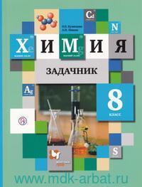 Химия : 8-й класс : задачник (Алгоритм успеха. ФГОС)