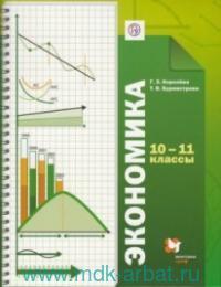 Экономика : 10-11-й классы : базовый уровень : учебник (Алгоритм успеха. ФГОС)