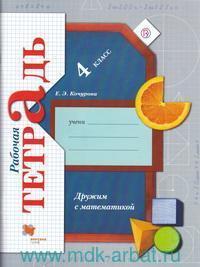 Дружим с математикой : 4-й класс : рабочая тетрадь (ФГОС)